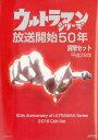 【ミントセット】ウルトラマンシリーズ放送開始50年貨幣セット 平成28年貨幣セット【2016年】