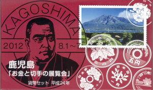 【平成24年】 鹿児島「お金と切手の展覧会」貨幣セット 2012年 ミントセット 【ミント】