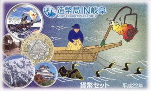 【平成22年】 造幣局IN岐阜 貨幣セット 2010年 ミントセット 【ミント】
