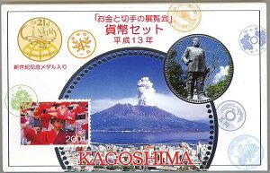 【平成13年】平成13年 鹿児島 「お金と切手の展覧会」 貨幣セット 2001年 ミントセット