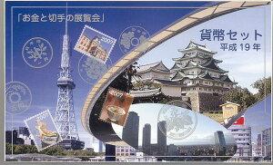 【平成19年】平成19年 名古屋 「お金と切手の展覧会」 貨幣セット 2007年 ミントセット