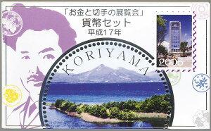 【平成17年】郡山 「お金と切手の展覧会」 貨幣セット 2005年 ミントセット