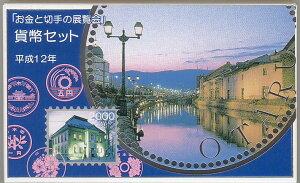 【平成12年】小樽 「お金と切手の展覧会」 貨幣セット 2000年 ミントセット