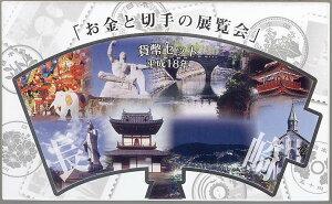 【平成18年】平成18年 長崎 「お金と切手の展覧会」 貨幣セット 2006年 ミントセット