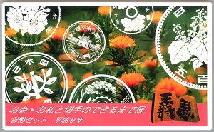 【平成9年】 山形「お金・お札と切手のできるまで展」貨幣セット 平成9年(1997年)ミントセット