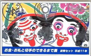 【平成11年】 秋田「お金・お札と切手のできるまで展」貨幣セット 平成11年(1999年)ミントセット