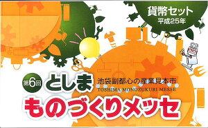 【平成25年】 第6回 としまものづくりメッセ 貨幣セット 2013年 ミントセット 【ミント】