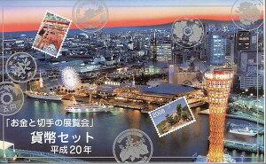 【平成20年】兵庫「お金と切手の展覧会」平成20年 (2008年)貨幣セット 【ミントセット】