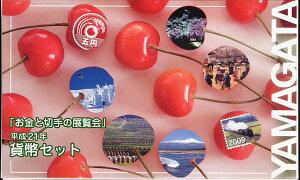 山形「お金と切手の展覧会」 平成21年(2009年)貨幣セット 【ミントセット】