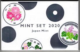 【令和】 令和2年(2020年)通常貨幣セット 【ミントセット】