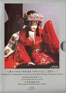 【世界遺産】世界無形遺産 「人形浄瑠璃 文楽」 平成16年(2004年) 貨幣セット【ミントセット】
