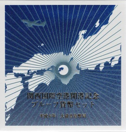 【記念硬貨】関西国際空港 開港記念 プルーフ貨セット 平成6年(1994年)【プルーフコイン】 ☆20S