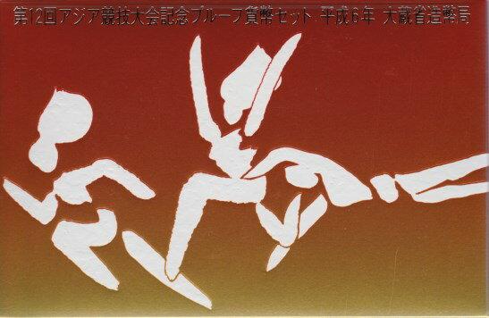 【記念硬貨】第12回 アジア競技大会 記念500円 3点プルーフ白銅貨セット【セット】 ☆20S