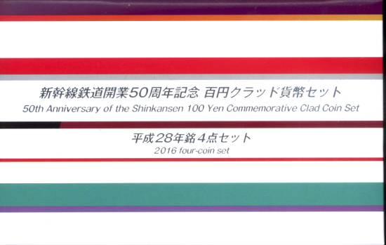 【新幹線4種セット】 新幹線鉄道開業50周年記念 百円クラッド貨幣セット(平成28年銘4点セット)【新幹線】 ☆20S