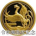 【 令和 】 天皇陛下御即位記念 1万円プルーフ金貨 単体 令和元年(2019年) 【 記念硬貨 】