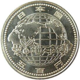 【記念硬貨】愛知万博記念 愛・地球博 500円硬貨 平成17年(2005年) 未使用【記念コイン】