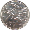【記念硬貨】広島アジア競技大会記念 500円白銅貨B「泳ぐ」 平成6年(1994年)第12回アジア競技大会