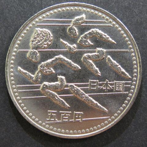 【記念硬貨】広島アジア競技大会記念 500円白銅貨A「走る」 平成6年(1994年)第12回アジア競技大会