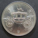 【記念貨幣】天皇陛下御即位記念 500円白銅貨 平成2年(1990年)【未使用】
