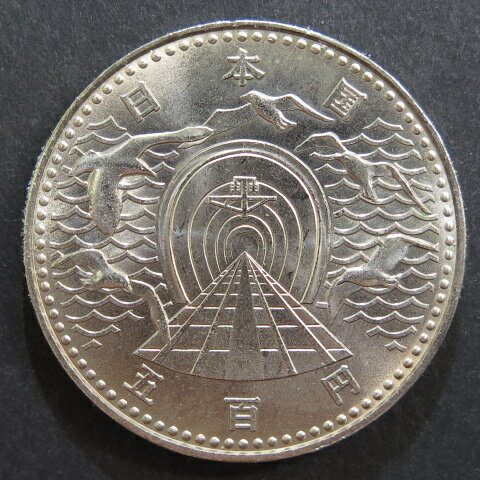 【記念硬貨】青函トンネル開通記念 500円白銅貨 昭和63年(1988年)【記念貨幣】