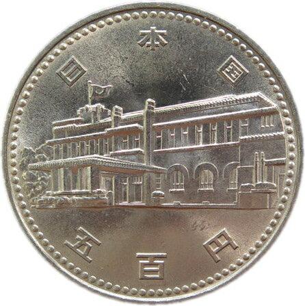 【記念硬貨】内閣制度創始100周年記念 500円白銅貨 昭和60年(1985年)【記念貨幣】