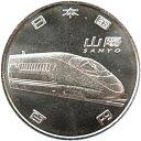 【記念貨幣】 「山陽新幹線」新幹線鉄道 開業50周年記念 100円クラッド貨幣 平成27年(2015年)【未使用】