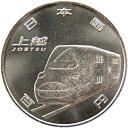 【記念貨幣】 「上越新幹線」新幹線鉄道 開業50周年記念 100円クラッド貨幣 平成27年(2015年)【未使用】