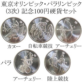 【3次】 2020東京オリンピック・パラリンピック 3次 100円記念貨 5種セット 令和元年