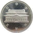 【記念貨幣】沖縄復帰20周年記念 500円白銅貨 平成4年(1992年)