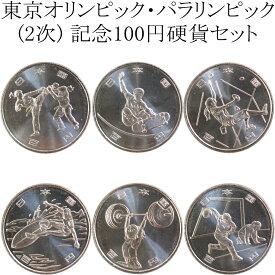 【2次】 2020東京オリンピック・パラリンピック 2次 100円記念貨 6種セット 平成31年