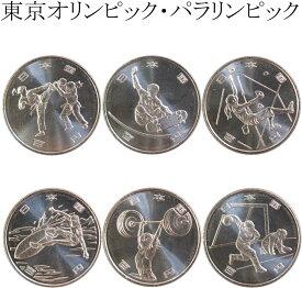 【2次】 東京2020オリンピック・パラリンピック 2次 100円記念貨 6種セット 平成31年 未使用【記念貨】