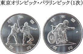 【1次】東京2020オリンピック・パラリンピック 1次 100円記念貨 2種セット 平成30年 【記念貨】