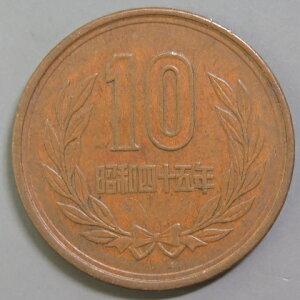 【十円】 10円青銅貨 昭和45年(1970年)流通品【10円玉】