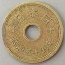 【5円硬貨】 5円黄銅貨(ゴシック体) 昭和35年(1960年)【5円玉】