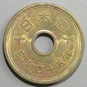 【5円硬貨】 5円黄銅貨(ゴシック体) 昭和45年(1970年)【5円玉】