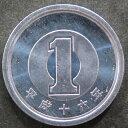 【ミント出し】 1円アルミ貨 平成16年(2004年) 完全未使用 【1円硬貨】
