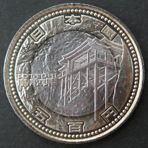 【記念硬貨】「鳥取県」 地方自治法施行60周年 500円バイカラークラッド貨