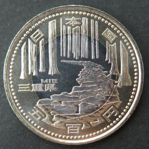 【記念硬貨】 「三重県」 地方自治法施行60周年 500円バイカラークラッド貨 【熊野古道】