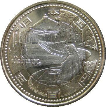 【記念硬貨】「岩手県」 地方自治法施行60周年 500円バイカラークラッド貨