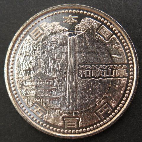 【記念硬貨】 「和歌山県」 地方自治法施行60周年 500円バイカラークラッド貨【那智の滝】