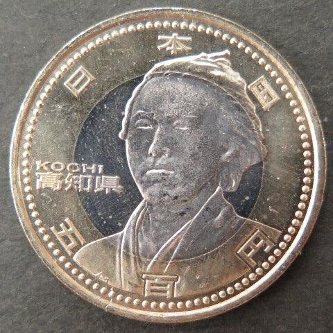 【記念硬貨】「高知県」 地方自治法施行60周年 500円バイカラークラッド貨