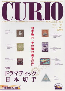 【CURIO】 キュリオマガジン 2014年 3月号 「ドラマティック 日本切手」 【骨董・アンティーク・コレクション】