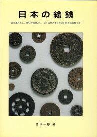【古銭文献】日本の絵銭 赤坂一郎