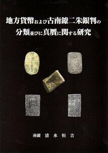 【古銭文献】 地方貨幣および古南鐐二朱銀板の分類並びに真贋に関する研究