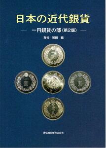 【古銭文献】 日本の近代銀貨 一円銀貨の部(第2版)