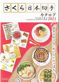 【最新版】 さくら 日本切手カタログ 2021年版 【切手カタログ】