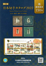 【切手】日本切手カタログ 2022年版 【記念切手】