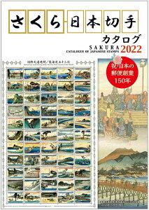 【切手】 さくら 日本切手カタログ 2022年版 【記念切手】