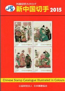 【切手カタログ】 JPS 新中国切手カタログ 2015年版 日本郵趣協会 【切手カタログ】