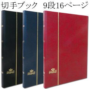 プリンツ 切手ブック 9段ポケット 16ページ 【切手帳】